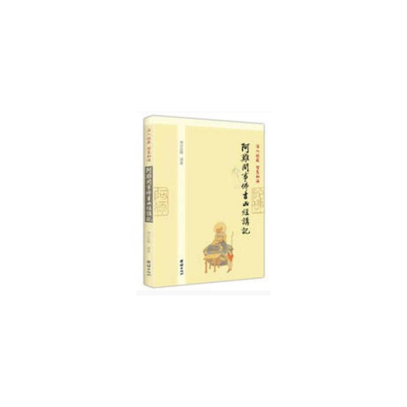 阿难问事佛吉凶经讲记 深入经藏9787512608856 + 中国传统文化经典临摹字帖 中国传统文化经典临摹字帖单本成本价6.2元