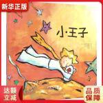 小王子(精装)/世界名著美绘本 [法] 圣埃克苏佩里,张利侠 长春出版社 9787544541411
