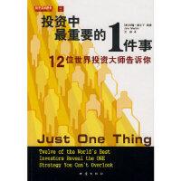 【二手书9成新】投资中重要的1件事:12位世界投资大师告诉你(美)约翰・莫尔丁著9787502831981地震出版社
