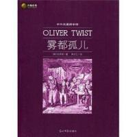 【二手旧书8成新】六角丛书中外名著榜中榜:雾都孤儿 狄更斯Dickens C