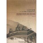 【包邮】 辽远的迷魅:关于中德文化交流的读书笔记 单世联 9787544609142 上海外语教育出版社