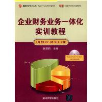企业财务业务一体化实训教程(用友ERP-U8 V10.1版)(用友ERP系列丛书・用友ERP认证系