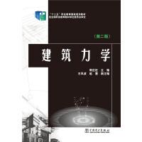 """""""十二五""""职业教育国家规划教材 建筑力学(第二版)"""