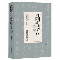 清华园日记 (季羡林精装典藏版)