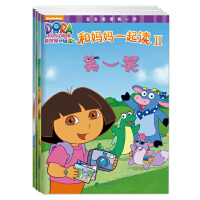 爱探险的朵拉・和妈妈一起读Ⅱ(套装4册)