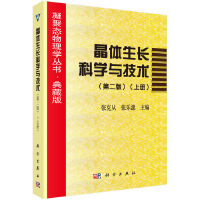 晶体生长科学与技术(第二版)(上册