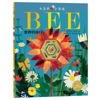 大自然小奇迹:蜜蜂的旅行(平)(双语绘本)