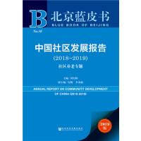 北京蓝皮书:中国社区发展报告(2018-2019)
