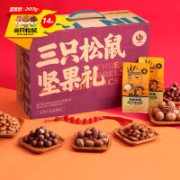 【三只松鼠_年货坚果大礼包2455g/14袋】零食混合组合礼盒蓝紫款