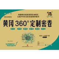 2018版 黄冈360定制密卷 八年级下册 英语 人教版RJ版 初二8年级下学期 单元月考期中期末中考检测试卷