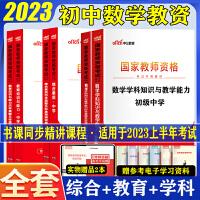 初中数学教师资格证考试用书2020全套 初中数学教师资格证考试真题12本 2020教师资格证初中数学2020 中公国家