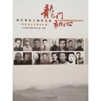 龙门初心:绵竹党史人物传记选.新民主主义革命时期