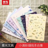 晨光笔记本子简约大学生用创意A5笔记本 学生可爱记事本缝线本子包邮