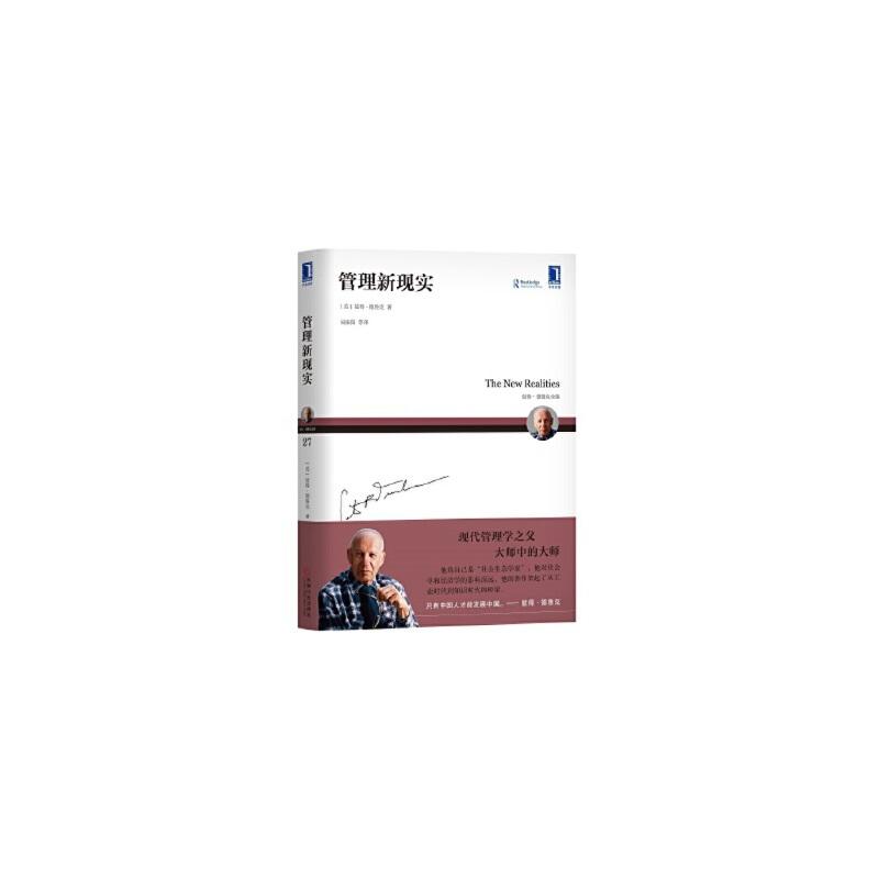 【正版全新直发】德鲁克 管理新现实(2019年新版) [美]彼得·德鲁克(Peter F. Drucker)、吴振阳 9787111615002 机械工业出版社