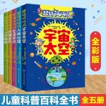 全新正版问问问 揭秘宇宙天空日本小学生人气百科全书问答套装共5册少儿大百科儿童3-6-12岁小学生版十万个为什么幼儿课