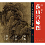 正版全新 历代名画大图临摹范本 六 秋山行旅图