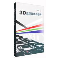3D显示技术与器件 王琼华 著 9787030306661 科学出版社
