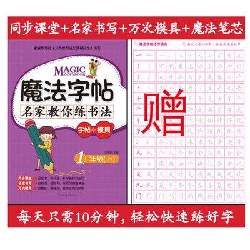 魔法字帖--名家教你练书法(字帖+模具+魔法笔芯)1年级(下)