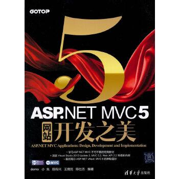 ASP.NET MVC 5 网站开发之美