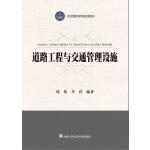 *道路工程与交通管理设施――北京警察学院规划教材
