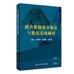 超声影像报告规范与数据系统解析