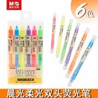 晨光彩色双头荧光笔学生用标记笔糖果色一套记号笔彩色笔粗划重点