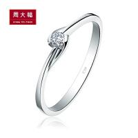 周大福 花恋18K金钻石戒指/钻戒定价U149967>>定价