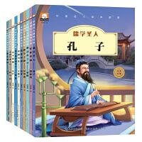 【中英双语】中国名人绘本故事全10册儒学圣人孔子 数学科学发明家的励志故事图画书3-6-8岁畅销儿童课外读物