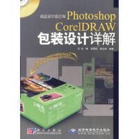 【正版直发】成品设计自己做photoshop coreldraw包装设计详解(附光盘) 尚峰 王国胜 陆文革 9787