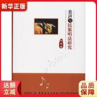 美声与民族唱法研究 王杨 中国纺织出版社