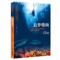 正版 新书--追梦珊瑚―献给为保护珊瑚而奋斗的科学家 (货号:X1) 刘先平 9787556057245 长江少年儿童出