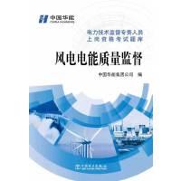 电力技术监督专责人员上岗资格考试题库 电测与水电热工计量监督