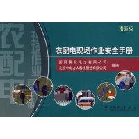 农配电现场作业安全手册
