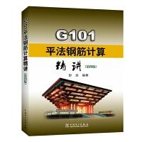 G101平法钢筋计算精讲(第四版)