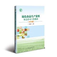 绿色食品生产资料标志许可工作指南(2018版)