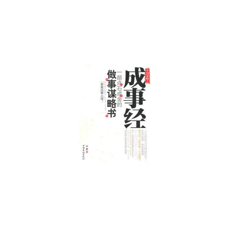 成事经 孙颢著 中国华侨出版社 9787511305442 【新华书店,品质保障.请放心购买!】