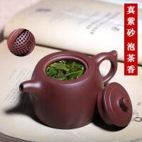 宜兴原矿紫砂壶 泡茶壶茶具 紫泥球孔井栏