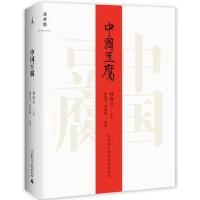 封面有磨痕 中国豆腐 林海音 9787549552689 广西师范大学出版社 正品 知礼图书专营店