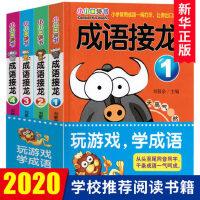 成语接龙 彩图版(套装全4册)小小口袋书   小学生一二三四年级儿童书籍 玩游戏学成语 6-10-12岁畅销书籍 少儿全脑思维激发益智游戏书