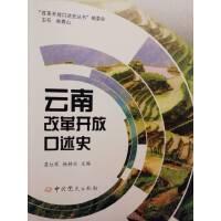 云南改革开放口述史