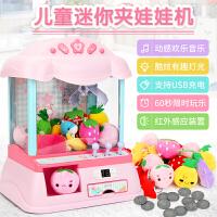 家用小型家用迷你电动儿童夹糖果机抓娃娃机夹公仔投币游戏机玩具