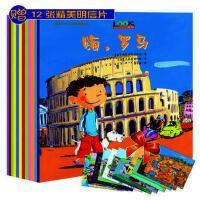 小小旅行家――我的第一本人文地理图画书(全12册)