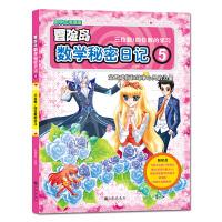 正版全新 双螺旋童书:冒险岛数学秘密日记5