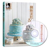 【正版直发】翻糖蛋糕&饼干制作入门2(含DVD) 王森 王森 9787518404551 中国轻工业出版社