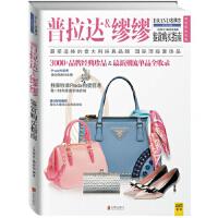 【正版�F�】普拉�_&���b�p��I指南 《名牌志》��部著 9787550234062 北京�合出版公司