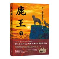 【正版现货】鹿王 下 [日]上桥菜穗子 9787513328265 新星出版社