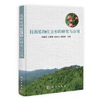 【新书店正版】抗癌植物红豆杉的研究与应用朱婉萍9787030383471科学出版社