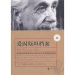 爱因斯坦档案弗雷德?杰罗姆 (Fred Jerome)广西师范大学出版社9787549502592