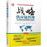 战略供应链管理(美)柯恩(Cohen, s.),(美)罗塞尔(Roussel. j.)著;李机械工业出版社978711