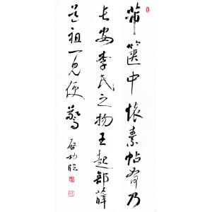 启功  前人雅句 国学大师